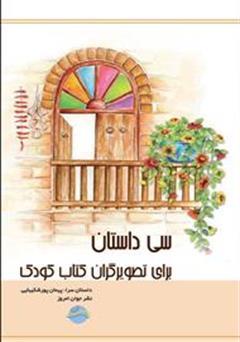کتاب سی داستان برای تصویرگران کتاب کودک