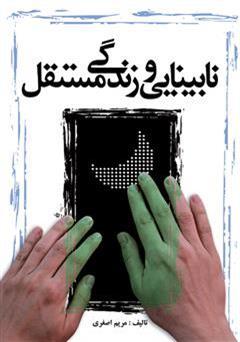 کتاب نابینایی و زندگی مستقل