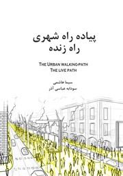 دانلود کتاب پیاده راه شهری، راه زنده