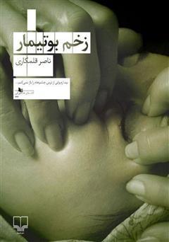 دانلود کتاب زخم بوتیمار