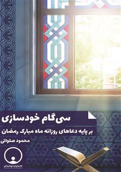 دانلود کتاب سی گام خودسازی بر پایه دعاهای ماه مبارک رمضان