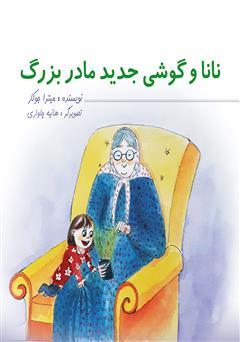 دانلود کتاب نانا و گوشی مادر بزرگ