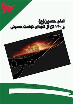 دانلود کتاب امام حسین(ع) و 120 تن از شهدای نهضت حسینی