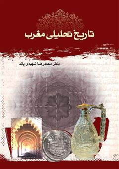 کتاب تاریخ تحلیلی مغرب