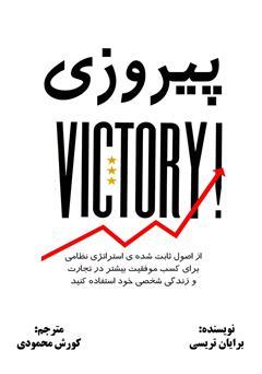 دانلود کتاب پیروزی