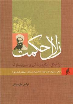 کتاب زلال حکمت - زندگی و سلوک عارف بالله آیت الله نخودکی اصفهانی