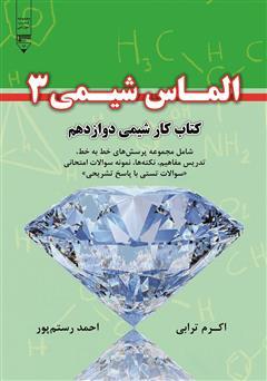 دانلود کتاب الماس شیمی 3: کتاب کار شیمی دوازدهم
