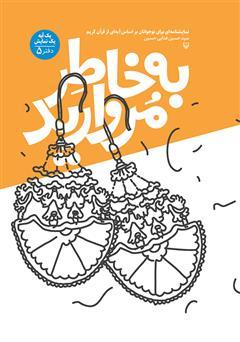 دانلود کتاب به خاطر مروارید: نمایشنامهای برای نوجوانان بر اساس آیهای از قرآن کریم