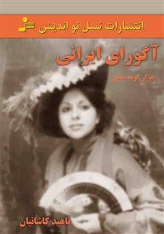 دانلود کتاب آگورای ایرانی: هزار گونه سخن