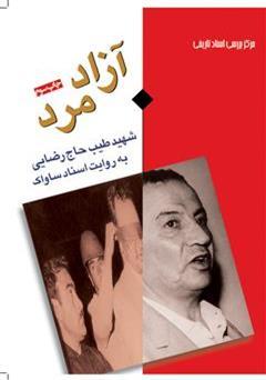 دانلود کتاب آزاد مرد: شهید طیب حاج رضایی به روایت اسناد ساواک