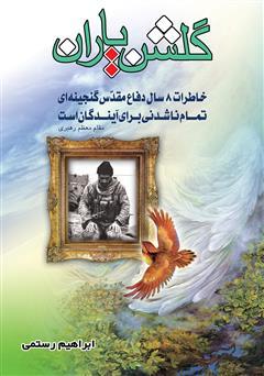 کتاب گلشن یاران: خاطراتی از شهدای هشت سال دفاع مقدس