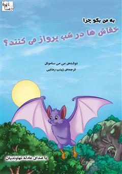 دانلود کتاب صوتی چرا خفاشها شبها پرواز میکنند؟