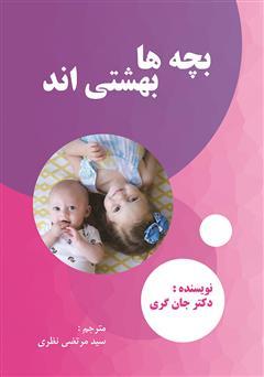 دانلود کتاب بچهها بهشتیاند