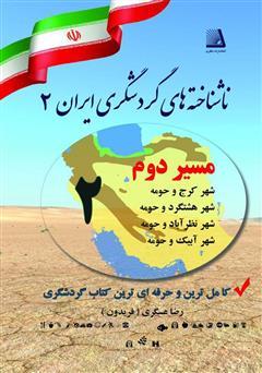 کتاب ناشناختههای گردشگری ایران (۲)