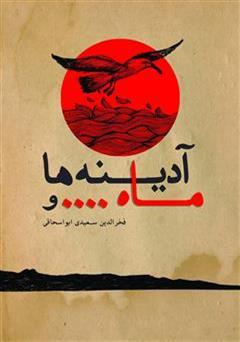 دانلود کتاب ماه و آدینه ها: شعر و دریچه ها وانشده