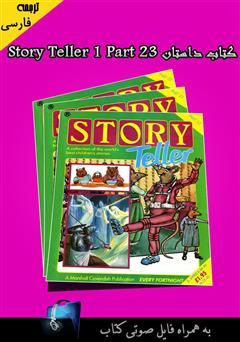 دانلود کتاب Story Teller 1 Part 23
