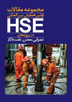 دانلود کتاب مجموعه مقالات اولین همایش HSE در پروژههای عمرانی، معدن، نفت و گاز