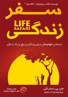دانلود کتاب سفر زندگی: داستانی الهام بخش برای پیدا کردن پنج بزرگ زندگی