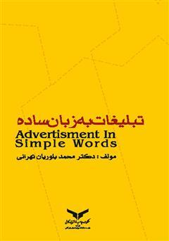 دانلود کتاب تبلیغات به زبان ساده