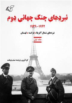 دانلود کتاب نبردهای جنگ جهانی دوم - جلد اول