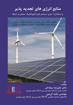دانلود کتاب منابع انرژیهای تجدید پذیر و استانداردسازی سیستمهای فتوولتاییک متصل به شبکه