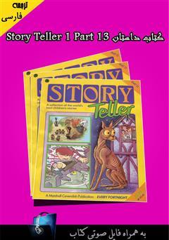 کتاب Story Teller 1 Part 13