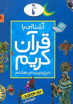 کتاب شرح و ترجمه جزء هشتم - آشنایی با قرآن کریم برای نوجوانان
