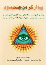 دانلود کتاب بیدار کردن چشم سوم