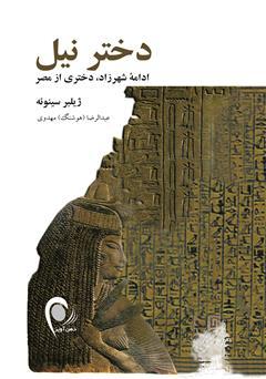 دانلود کتاب دختر نیل: ادامه شهرزاد، دختری از مصر
