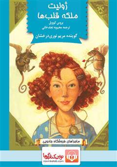 دانلود کتاب صوتی ژولیت ملکه قلبها