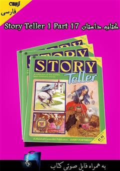 دانلود کتاب Story Teller 1 Part 17