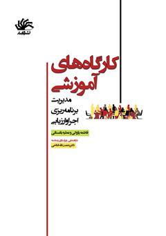 دانلود کتاب کارگاههای آموزشی: مدیریت برنامه ریزی اجرا و ارزیابی