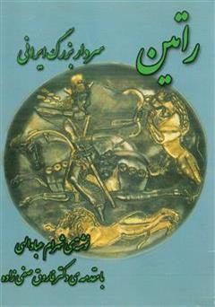 کتاب راتین سردار بزرگ ایرانی