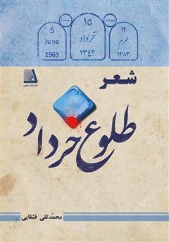 دانلود کتاب شعر طلوع خرداد