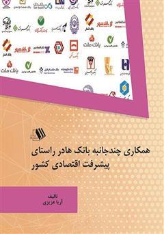 دانلود کتاب همکاری چندجانبه بانکها در راستای پیشرفت اقتصادی کشور