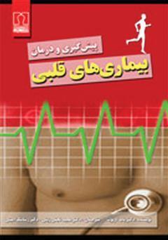 کتاب 7 روش پیشگیری و درمان بیماری های قلبی