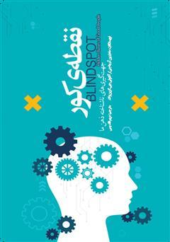 دانلود کتاب نقطهی کور: جهتگیریهای ناشناخته ذهن ما