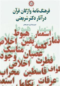 دانلود کتاب فرهنگنامه واژگان قرآن در آثار دکتر شریعتی