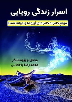 دانلود کتاب اسرار زندگی رویایی