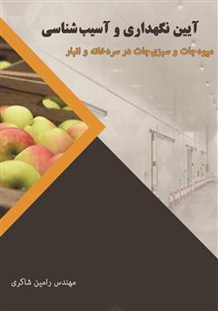 دانلود کتاب آیین نگهداری و آسیب شناسی میوه جات و سبزی جات در سردخانه