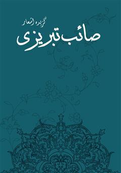 کتاب گزیده اشعار صائب تبریزی