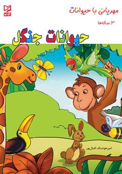 دانلود کتاب حیوانات جنگل
