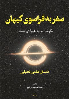 دانلود کتاب سفر به فراسوی کیهان: نگرشی نو به هیولای هستی