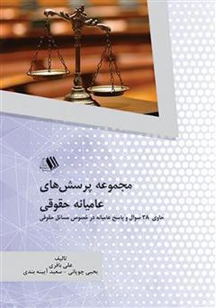دانلود کتاب مجموعه پرسشهای عامیانه حقوقی
