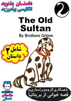 دانلود کتاب صوتی The Old Sultan (سلطان پیر)