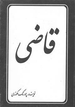 کتاب قاضی