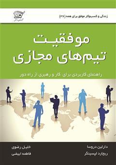 دانلود کتاب موفقیت تیمهای مجازی: راهنمای کاربردی برای کار و رهبری از راه دور