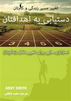 کتاب دست یابی به اهدافتان