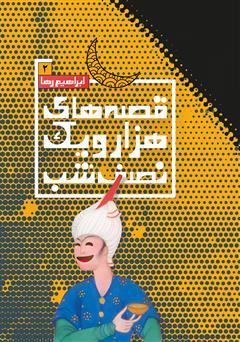 دانلود کتاب قصههای هزار و یک نصفه شب - جلد دوم