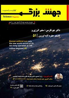 دانلود ماهنامه علمی جهش بزرگ - شماره 23